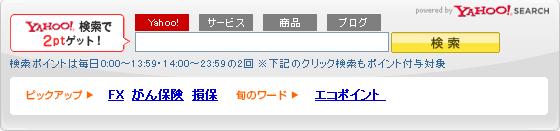 げん玉リアルワールド検索.PNG