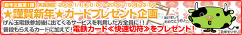 090101限定キャンペーン.PNG