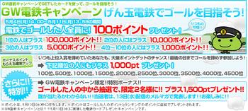 090504限定キャンペーン.PNG