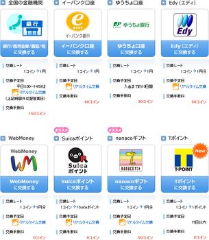 お財布ポイント交換2.PNG