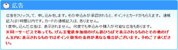 げん玉げん鉄ルール10.PNG