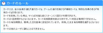 げん玉げん鉄ルール5.PNG