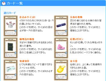 げん玉げん鉄ルール6-1.PNG