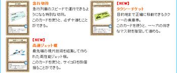 げん玉げん鉄ルール6-3.PNG