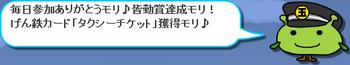 げん玉げん鉄皆勤賞.PNG