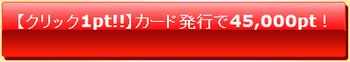 げん玉毎日3万円クリックポイントボタン.PNG