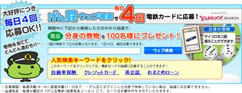 げん鉄ウェブ検索2.PNG