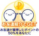 ゲットマネー友達紹介.PNG