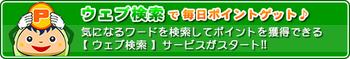 ポケマNetウェブ検索バナー.PNG