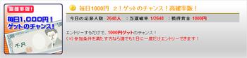 毎日千円2説明.PNG