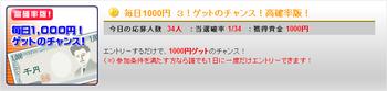 毎日千円3説明.PNG