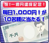 毎日千円5バナー.PNG