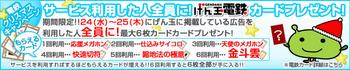 081224限定キャンペーン.PNG