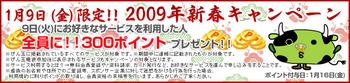 090109限定キャンペーン.PNG