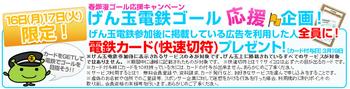 090316限定キャンペーン.PNG