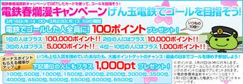 090317限定キャンペーン.PNG