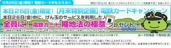 090626限定キャンペーン.PNG