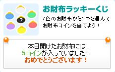 お財布ラッキーくじ5.PNG