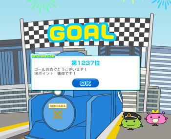 げん玉げん鉄ゴール2.PNG