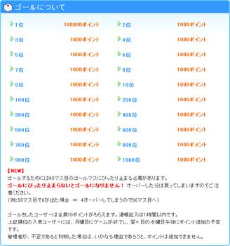 げん玉げん鉄ルール2.PNG