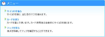 げん玉げん鉄ルール3.PNG