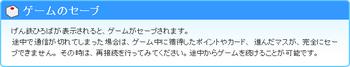 げん玉げん鉄ルール8.PNG