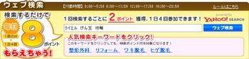げん玉ウェブ検索3.PNG