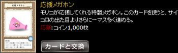 げん玉リアルカジノげん鉄カード交換.PNG