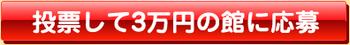 げん玉毎日3万円投票ボタン.PNG