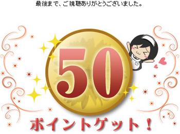 ゲットマネー視聴ポイント50.PNG