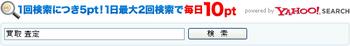 ワラウJP検索ポイント2.PNG