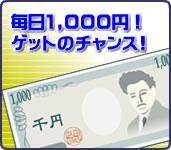 毎日千円1バナー.PNG