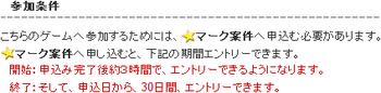 毎日千円2参加条件.PNG